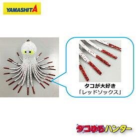 【ヤマリア】タコゆらハンター L WR ホワイト・レッド タコの船釣りに最適