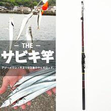 【アズーロ】BMサビキサヨリ360サビキ竿釣り初心者コンパクトテレスコロッドアジイワシサヨリキスなどが対象。
