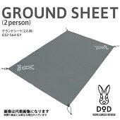 【DOD】グランドシート(2人用)(GS2-564-GY)