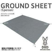 【DOD】グランドシート(5人用)(GS5-566-GY)
