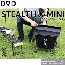 【DOD】ステルスエックスミニ(GM1-598-BK)