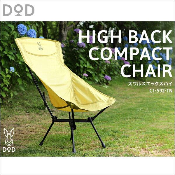 【DOD】スワルスエックスハイ TN タン アウトドア チェア コンパクト 椅子 ドッベルギャンガー DOD(C1-592-TN)DoD ドッペルギャンガー キャンプ用品 アウトドア用品