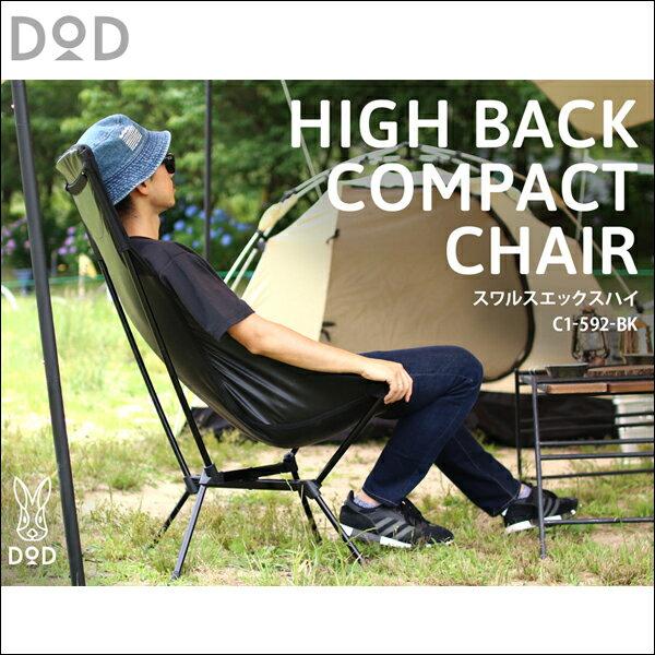 【DOD】スワルスエックスハイ BK ブラック アウトドア チェア コンパクト 椅子 ドッベルギャンガー DOD(C1-592-BK)DoD ドッペルギャンガー キャンプ用品 アウトドア用品