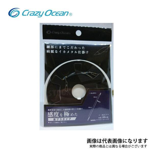 【クレイジーオーシャン】イカメタル 仕掛け 直ブラタイプ
