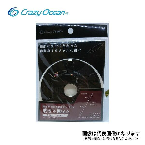 【クレイジーオーシャン】イカメタル 仕掛け ブランコタイプ