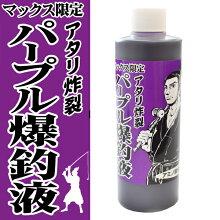 【ブレーン】押江込蔵爆釣液300gパープルフィッシングマックス限定!!!!