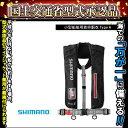 シマノ VF−051K ラフトエアジャケット ブラック 釣り ライフジャケット 自動膨張