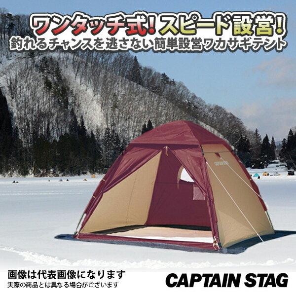 ◆ M-3209 ワカサギテント 210 ワンタッチテント ワインレッド キャプテンスタッグ ワカサギ テント ワカサギ釣りワカサギ用テント ワカサギ釣り