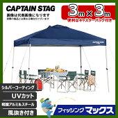 【キャプテンスタッグ】クイックシェードDX300UV−Sキャスターバック付