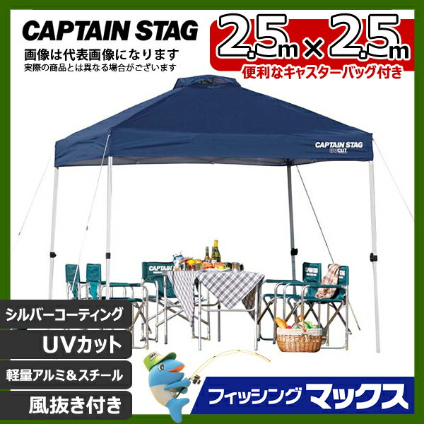 イベントテント クイックシェード DX 250UV-S キャスターバック付 M-3272 [大型便] テント イベント タープ キャプテンスタッグ CAPTAIN STAG キャンプ用品 アウトドア用品