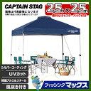イベントテント クイックシェードDX 250UV-S キャスターバック付(M-3272)イベントテント キャプテンスタッグ テント