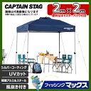 イベントテント クイックシェードDX 200UV-S キャスターバック付(M-3273)イベントテント キャプテンスタッグ テント