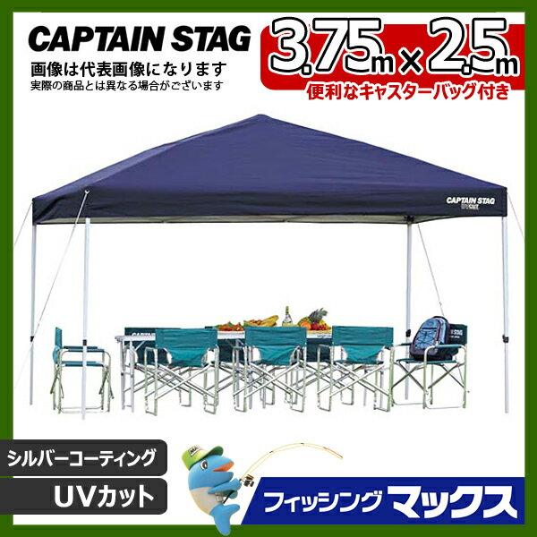 イベントテント クイックシェード 375×250UV-S キャスターバッグ付 M-3279 [大型便] キャプテンスタッグ テント イベント タープキャプテンスタッグ CAPTAIN STAG キャンプ用品 アウトドア用品