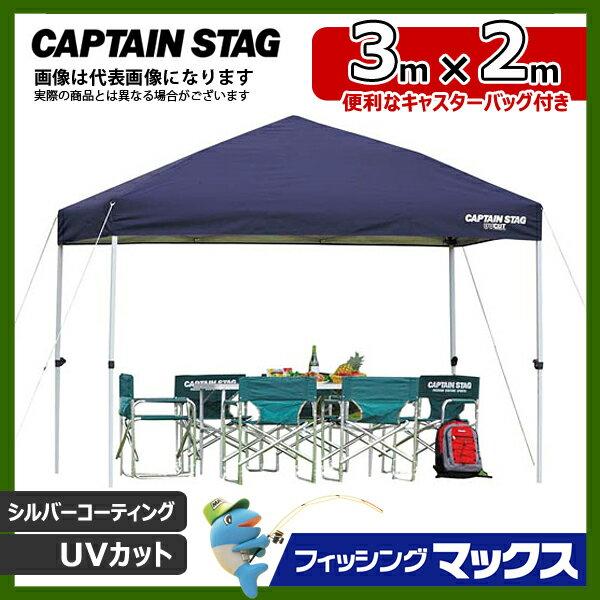 イベントテント クイックシェード 300×200UV-S キャスターバッグ付 M-3280 [大型便] テント イベント タープ キャプテンスタッグ CAPTAIN STAG キャンプ用品 アウトドア用品