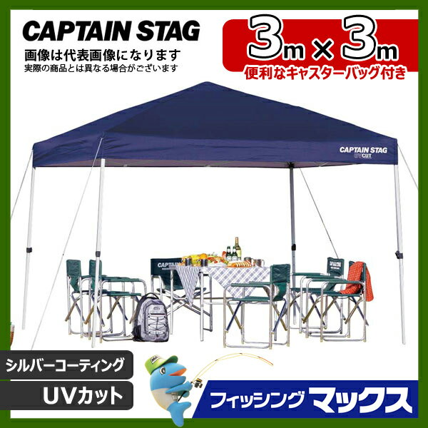 イベントテント クイックシェード 300UV-S バッグ付 ネイビー M-3281 [大型便] キャプテンスタッグ テント イベント タープ