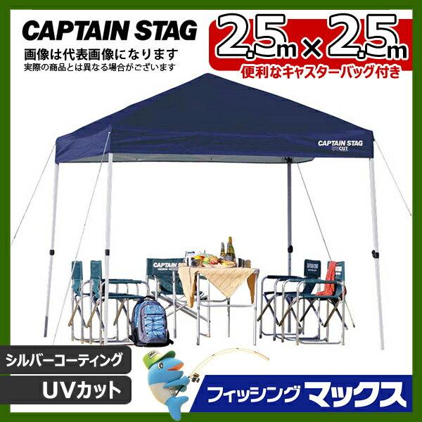 イベントテント クイックシェード 250UV-S バッグ付 ネイビー M-3282 [大型便] テント イベント タープ キャプテンスタッグ CAPTAIN STAG キャンプ用品 アウトドア用品