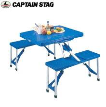 【キャプテンスタッグ】アルミピクニックテーブルブルー