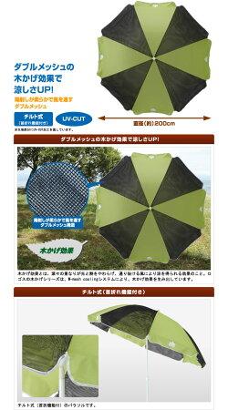 【ロゴス】(風が抜ける)木かげパラソル200(69600058)