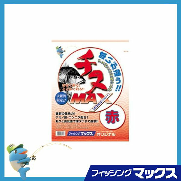 【フィッシングマックスオリジナル】チヌMAX 赤(チヌ<クロダイ>用集魚剤) 1袋撒き餌 釣りエサ