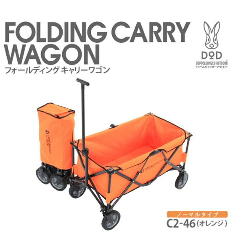 【DOD】フォールディングキャリーワゴン(C2-46)ドッペルギャンガー