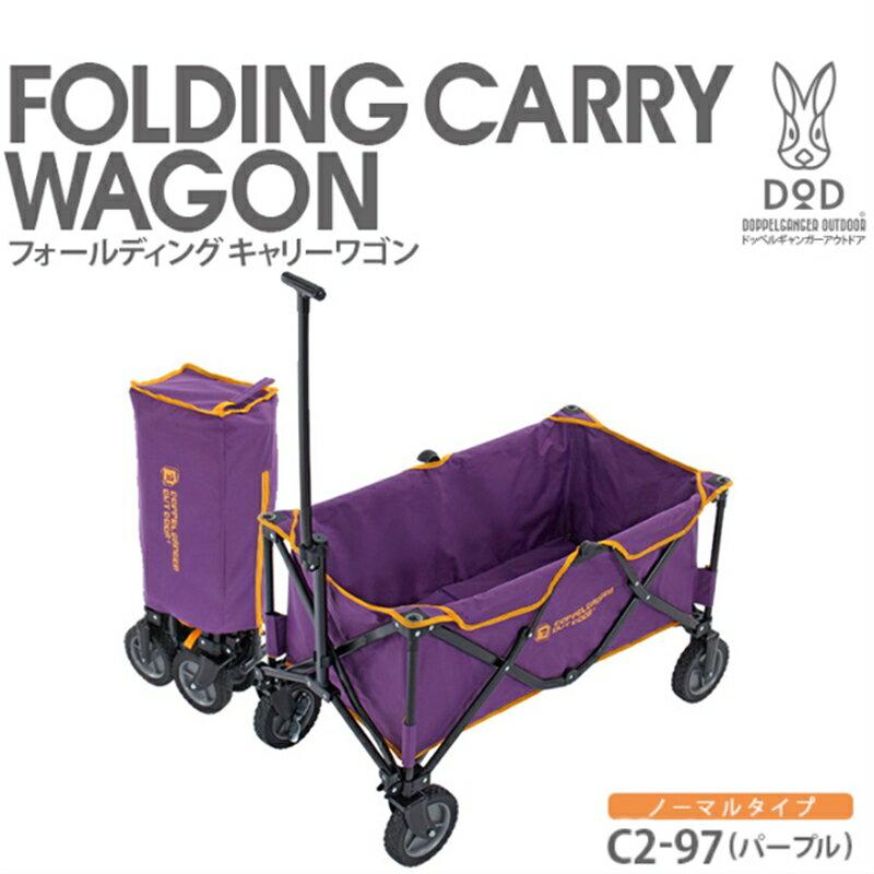 【DOD】フォールディングキャリーワゴン ノーマルタイプ パープル / ブラック(C2-97)ドッペルギャンガー