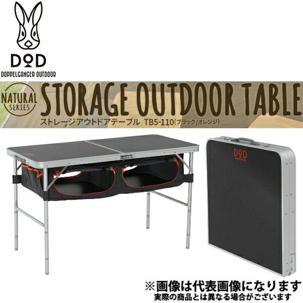 【DOD】ストレージアウトドアテーブル(TB5-110)アウトドアテーブル キャンプテーブル ドッペルギャンガー テーブル