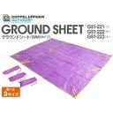 【ドッペルギャンガー】グランドシート(四角形タイプ)大(GS1-223)