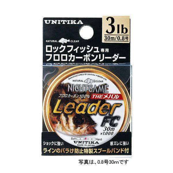 【ユニチカ】ザ・メバルリーダーFC 30m 4.0lb