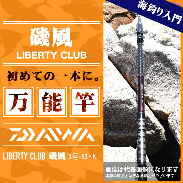 【ダイワ】リバティクラブ 磯風 3号-53・K