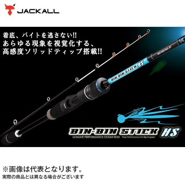 【ジャッカル】ビンビンスティック HS BSC-HS710UL-ST [大型便]