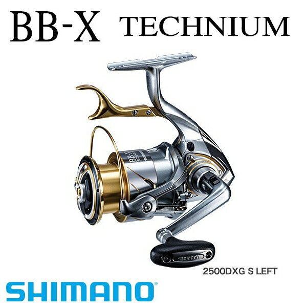 シマノ 15 BB-X テクニウム 2500DXGSL 左専用