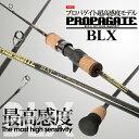 【ビート】プロパゲート BLX4+ [大型便]