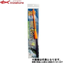 【キザクラ】海上釣堀青物セット