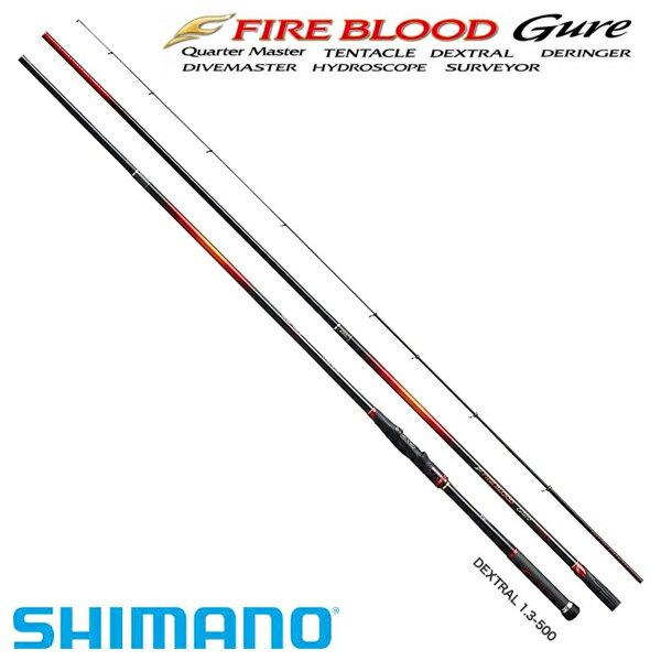 【シマノ】FIRE BLOOD GURE DX(デクストラル)1.3-500