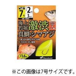 【ハヤブサ】海上釣堀糸付激渋真鯛・シマアジ8−2.5