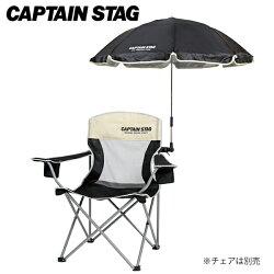 【キャプテンスタッグ】ステラデタッチャブルチェア用パラソル(ブラック)(UD-38)
