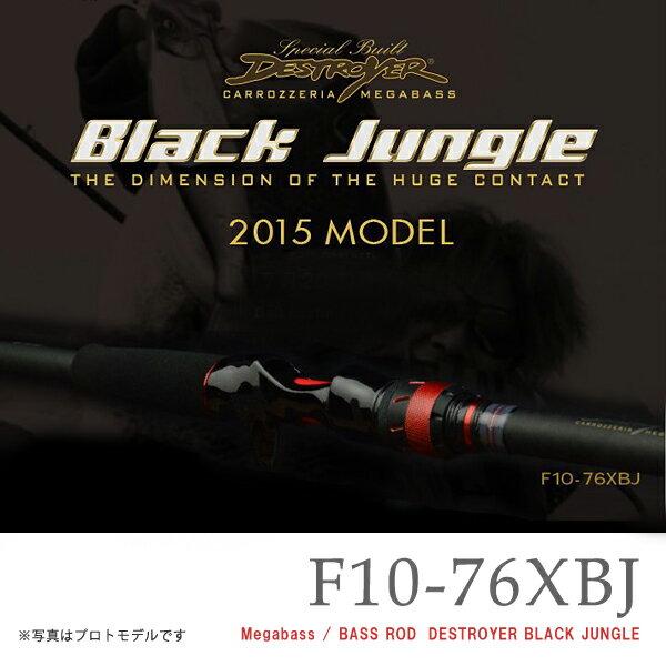 【メガバス】デストロイヤー ブラックジャングル F10-76XBJ (2015年モデル) [大型便]