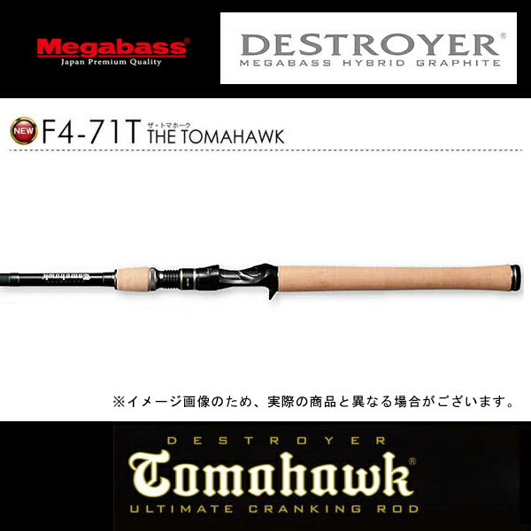 【メガバス】16 デストロイヤー・トマホーク F4-71T [大型便]