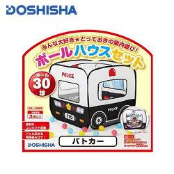 【ドウシシャ】ボールハウスボール30球パトカー(BH30-POL)