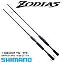【シマノ】ゾディアス 158ML-2