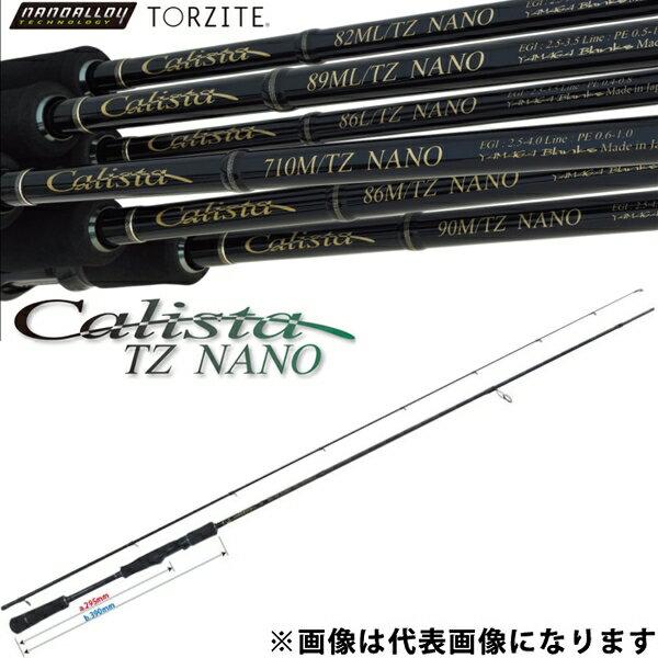 【ヤマガブランクス】カリスタ [ CAILSTA ] 86L/TZ NANO