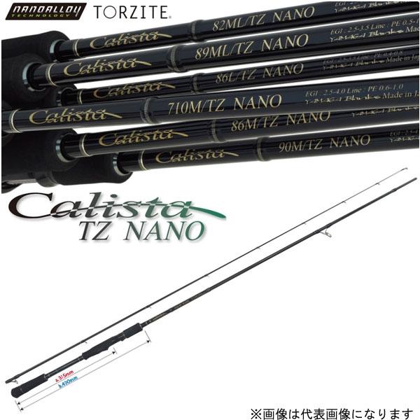 【ヤマガブランクス】カリスタ [ CAILSTA ] 86M/TZ NANO