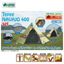 【ロゴス】Tepee ナバホ400セット 【在庫処分大特価!】(71809510)テント ロゴス テント キャンプ