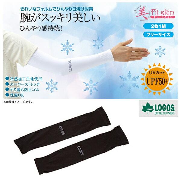 【ロゴス】美フィットスキンUVアームカバー ブラック UV対策 接触冷感 夏も快適な機能性ウェア(81690175)