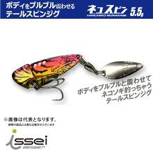 【一誠】ネコスピン5.5g