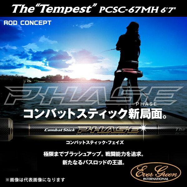【エバーグリーン】コンバットスティック フェイズ PCSC-67MH [ テンペスト ] [大型便]