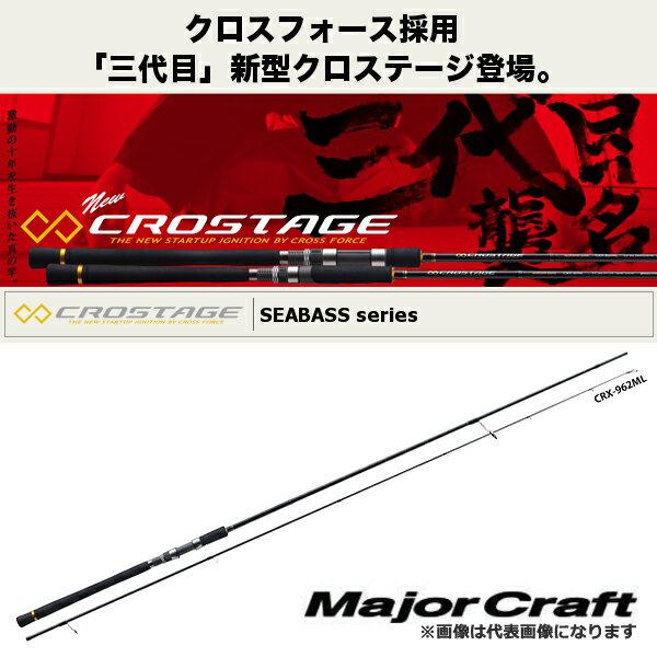 【メジャークラフト】NEW クロステージ [ シーバスモデル ] CRX-1002Mクロステージ シーバス ロッド