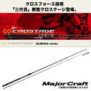 【メジャークラフト】NEW クロステージ [ シーバスモデル ] CRX-1002M