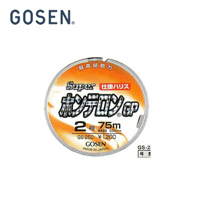 【ゴーセン】スーパーホンテロンGP 75m 4号