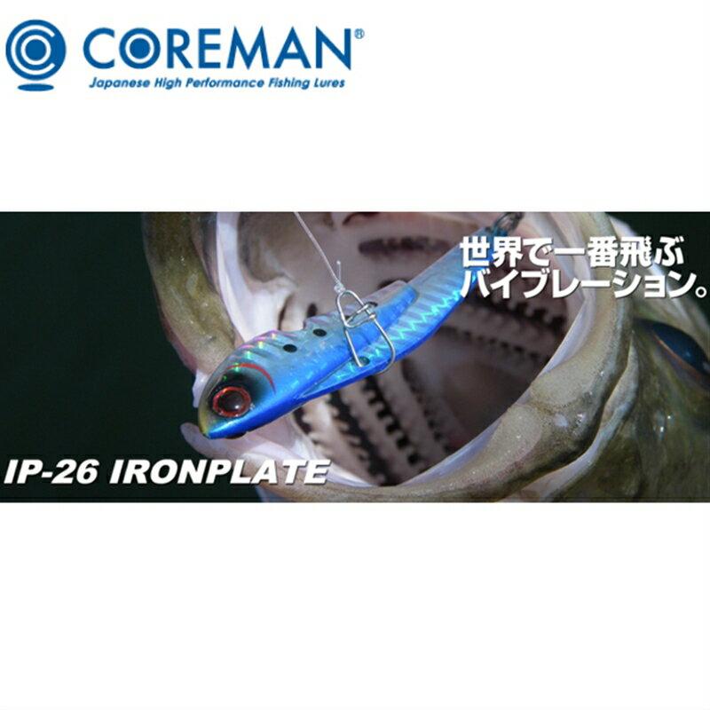 【コアマン】アイアンプレート IP-26
